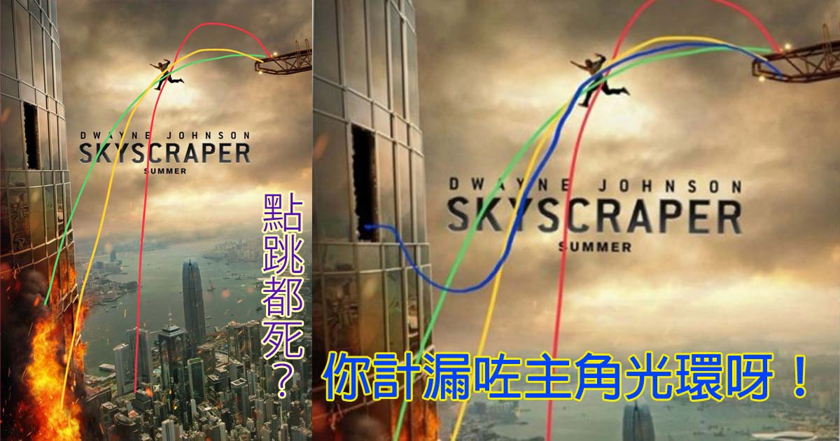 SKYSCAPPERS